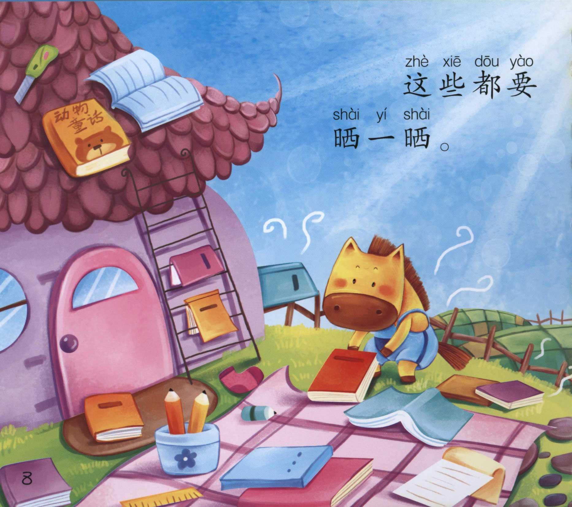 《小小动物童话/小马的故事》(陈琪敬)【简介|评价