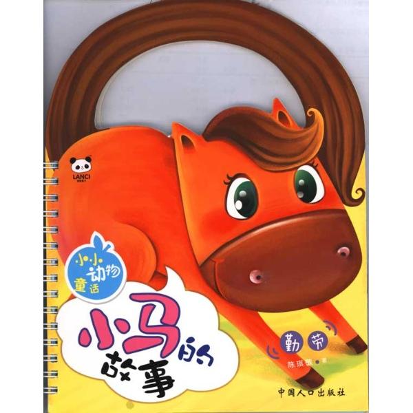 小小动物童话/小马的故事-陈琪敬-漫画/绘本-文轩网