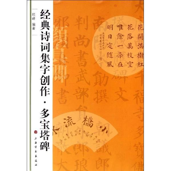"""《多宝塔碑》(作者程峰)是""""经典诗词集字创作"""""""