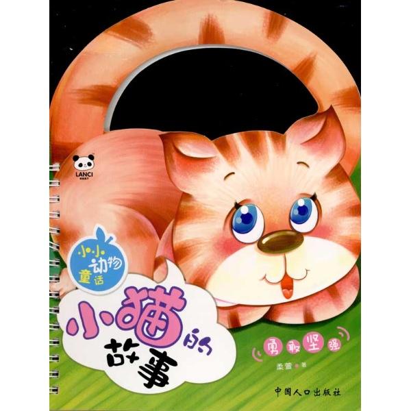 小小动物童话/小猫的故事-柔萱著梁子绘-漫画/绘本