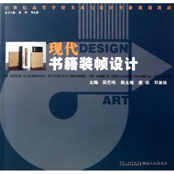 现代书籍装帧设计/21世纪高校美术教材-吴艺鸣-大学