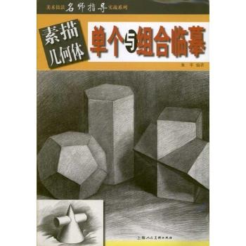 美术技法名师指导实战系列:素描几何体·单个渝组合临摹