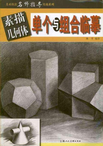 《素描几何体单个与组合临摹》将指导你正方体
