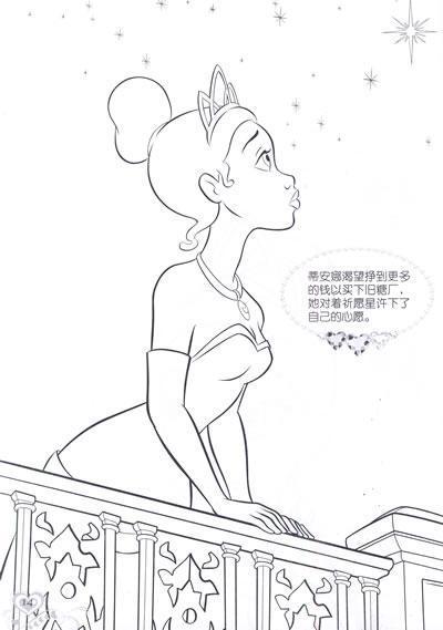 迪士尼公主+巧手公主益趣涂色:蒂安娜公主