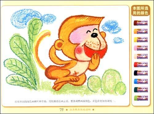 开设《彩色铅笔画》,《油画棒画》和《水彩笔画》三个系列,让孩子掌握