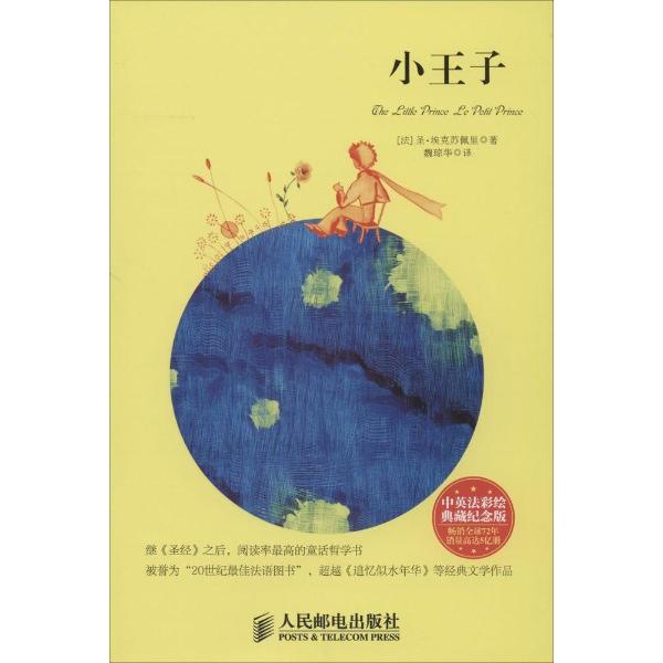 小王子(中英法彩绘典藏纪念版)