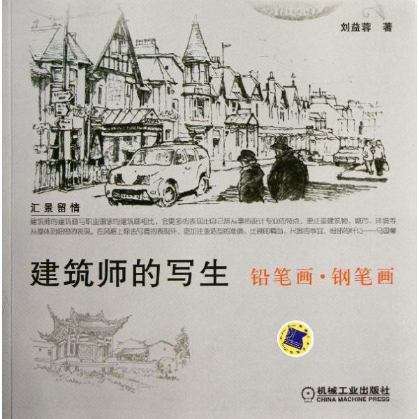 建筑师的写生――铅笔画.钢笔画-刘益蓉-艺术-文轩网