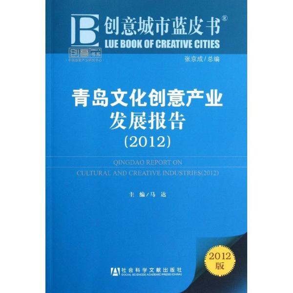青岛文化创意产业发展报告(2012版)