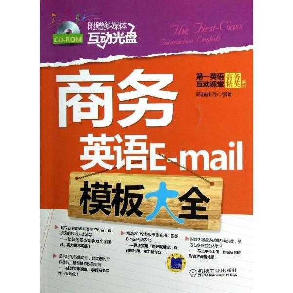 商务英语email模板大全-陈晶晶-英语与其他外语-文轩