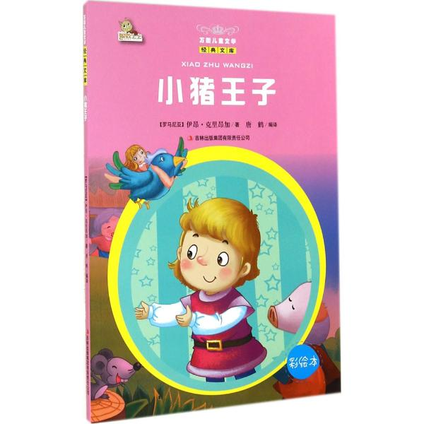 唐鹤全屋原木logo