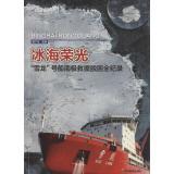 """冰海荣光:""""雪龙""""号船南极救援脱困全纪录"""