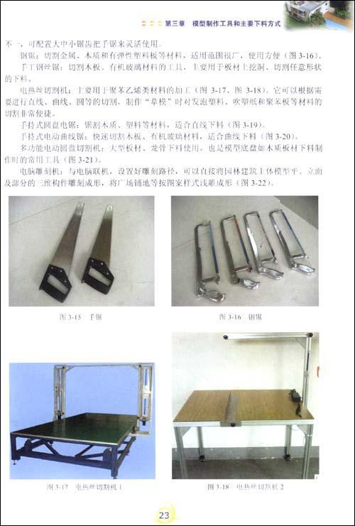 园林模型设计与制作-刘学军-工业技术-文轩网