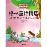 *能打动孩子心灵的世界经典童话•格林童话精选