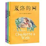 夏洛书屋•夏洛书屋·E.B.怀特儿童文学作品(共3册)
