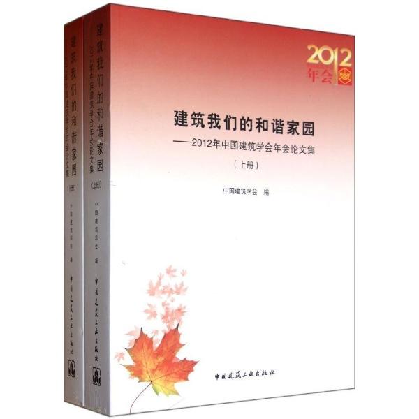 建筑我们的和谐家园:2012年中国建筑学会年会论文集