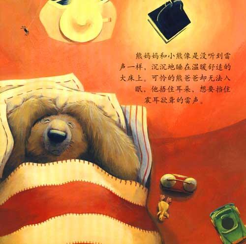 """可怜的熊爸爸被小家伙们折腾得睡不着觉了.""""世界上根本没有怪物!"""