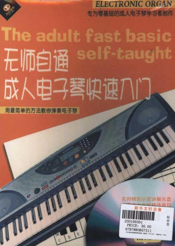 认识电子琴 02
