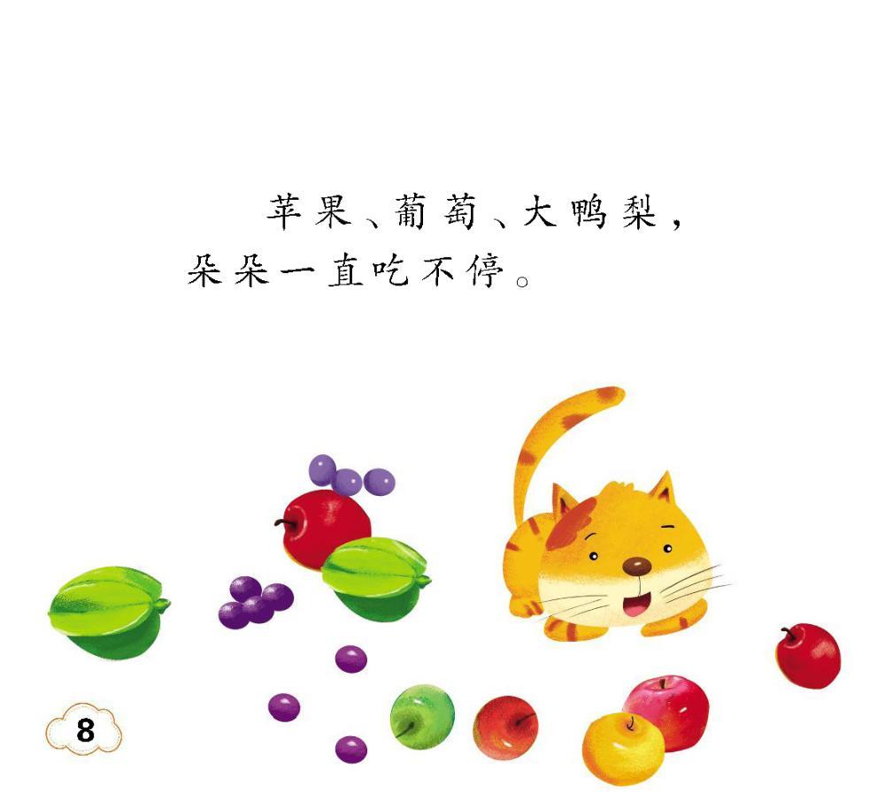 好习惯故事/小笨熊宝宝故事绘本