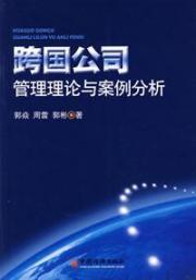 跨国公司管理理论与案例分析图片