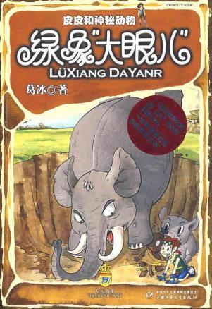 """绿象""""大眼儿""""/皮皮和神秘动物"""