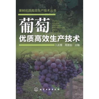 葡萄优质高效生产技术