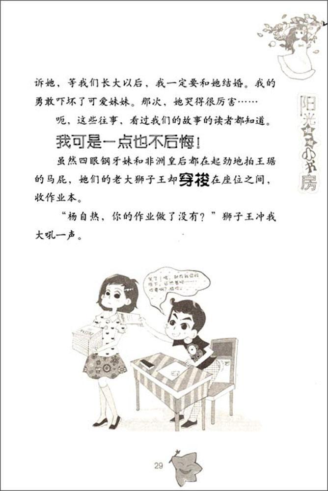 可爱妹妹王琚图片集