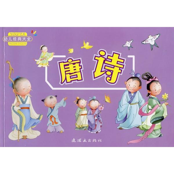 唐诗/幼儿经典大全-郭勉愈-图书-文轩网