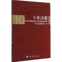 十年决策:世界主要国家(地区)宏观科技政策研究