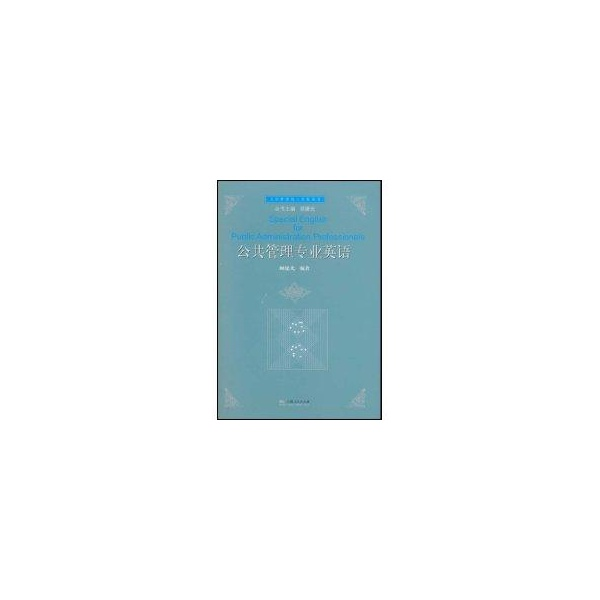 公共管理专业英语(公共管理核心课程教材)