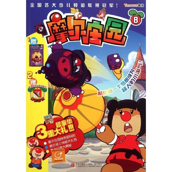 摩尔庄园8-淘米网络科技有限公司著-漫画/绘本-文轩