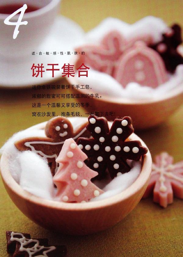 格子教你做甜点手工皂 书籍 时尚生活 商城 正版 博雅