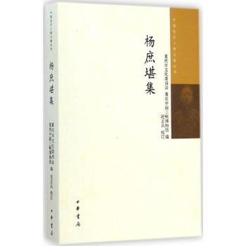 杨庶堪集/中国近代人物文集丛书