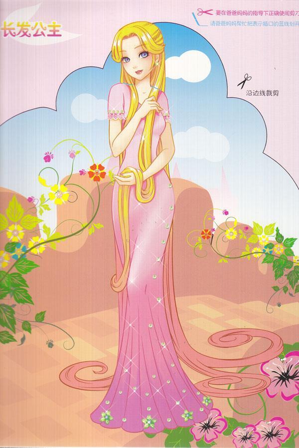 童话公主梦幻小剧场:长发公主 [平装]