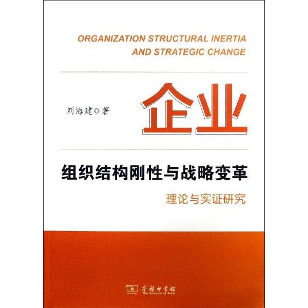 企业组织结构刚性与战略变革-刘海建-管理-文轩网