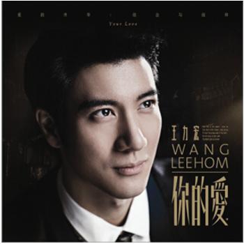 (CD+24页创作手札)王力宏:你的爱(精装版)(CD)
