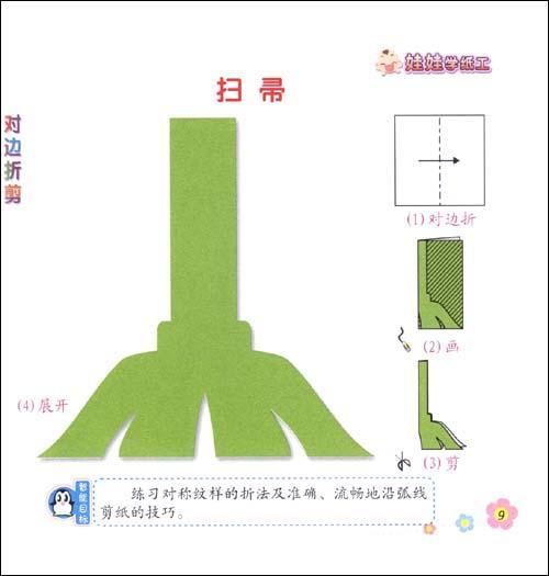 娃娃学纸工—剪纸趣味篇-中国幼儿智力开发编辑室