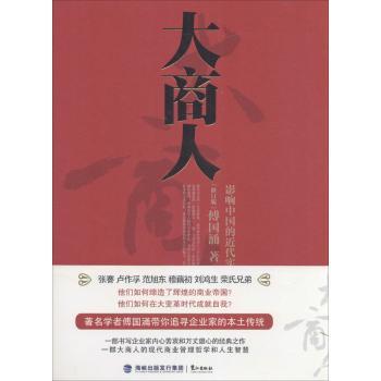 大商人/影响中国的近代实业家们(修订版)