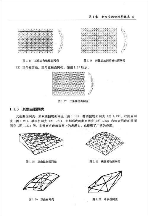 1.3几何非线性分析 3.1.4参数分析 3.2拱支索拉网壳结构抗震分析 3.2.