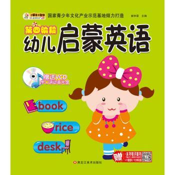 幼儿启蒙英语•第4阶段/幼儿启蒙英语