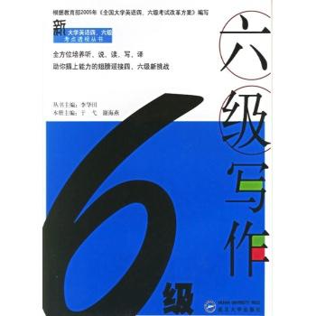 六级图画本封面设计图
