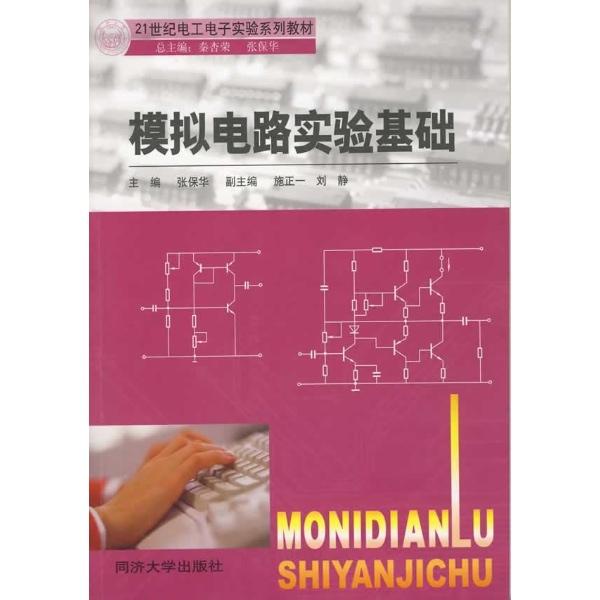 模拟电路实验基础-张保华-大学-文轩网