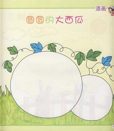 幼儿园简笔画蔬菜的画内容图片展示_幼儿园简笔画