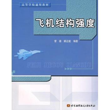飞机结构强度-管德-教材教辅与参考书-文轩网