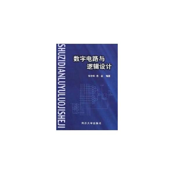 数字电路与逻辑设计-张申科