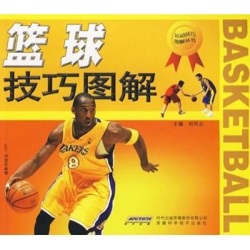 篮球技巧图解-刘同众-球类运动-文轩网