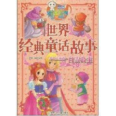 白雪公主/小王子童话图片