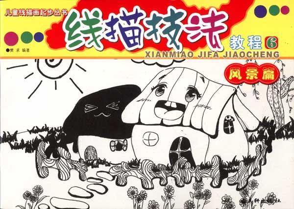幼儿园动物儿童手绘黑白线描装饰画图案 素描风景画图片
