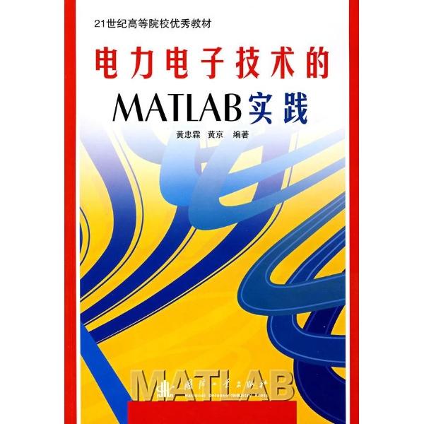 仿真软件matlab