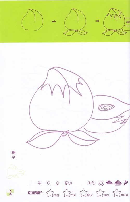 我的第一本学画书·涂鸦画