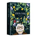 活着为了讲述 《百年孤独》作者诺贝尔文学奖得主马尔克斯自传 成长故事  魔幻色彩的真实人生